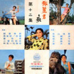 邓丽君之歌第十二集 恋爱季节