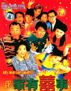 家有喜事1997
