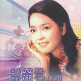 邓丽君纪念专辑 君心我心101(6CD)