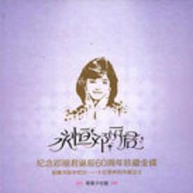永恒邓丽君 青春少女篇(6CD)