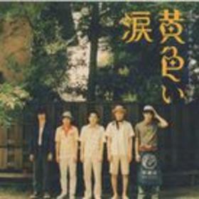 黄色い涙 オリジナル・サウンドトラック 岚・SAKEROCK
