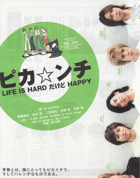 生活很艰难但是快乐