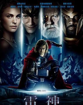 雷神/Thor