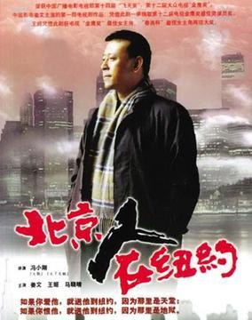北京人在纽约