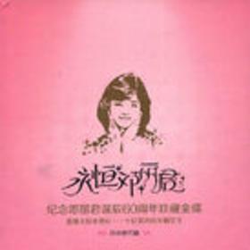 永恒邓丽君 风华绝代篇(6CD)