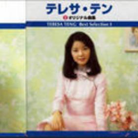 テレサ·テン Ⅰ オリジナル曲集