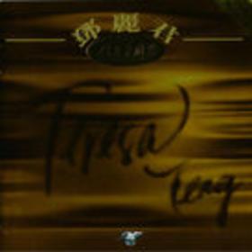 24K金藏集 Disc.2