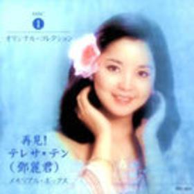 再见!テレサ·テン Disc.1