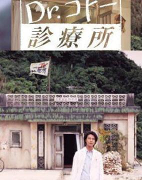 五岛医生诊疗所 特别篇