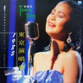 1985东京演唱会