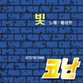 《名侦探柯南》8季韩国版主题曲《光》