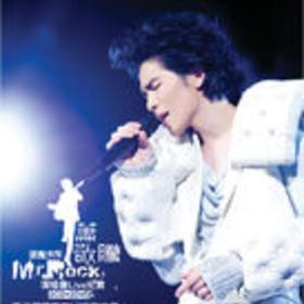 洛克先生Mr.Rock演唱会Live纪实