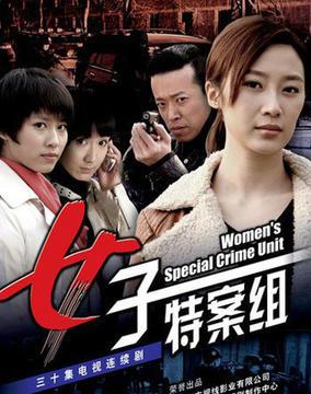 《女子特案组》