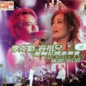 2004压轴拉阔音乐会 - 李克勤 x 容祖儿