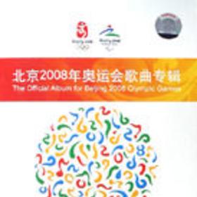 北京2008年奥运会歌曲专辑