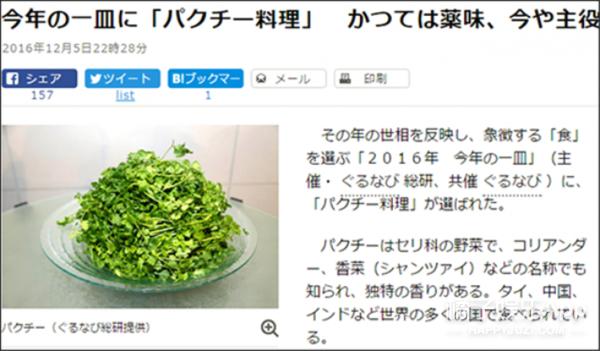 香菜当选2016日本年度美食,就问你怕了吗