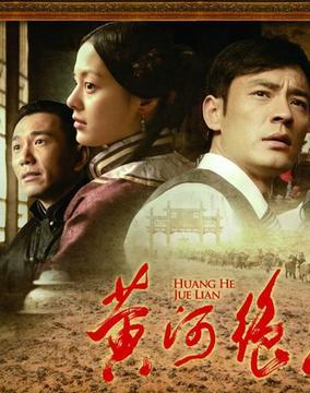 黄河古镇/青城缘/黄河绝恋