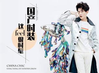 专题策划 | China Chic时装特辑,这feel很时髦