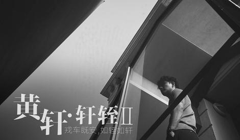 黄轩写真再度深沉撩妹,黑白风演绎吟游诗人