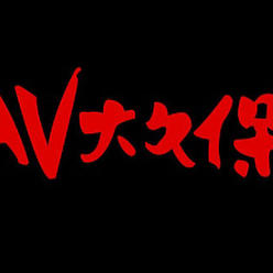 AV大久保