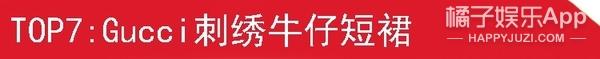 2016年度撞衫TOP10:唐嫣撞衫七女星,李宇春跨界撞刘雯,原来时髦都是撞出来的!