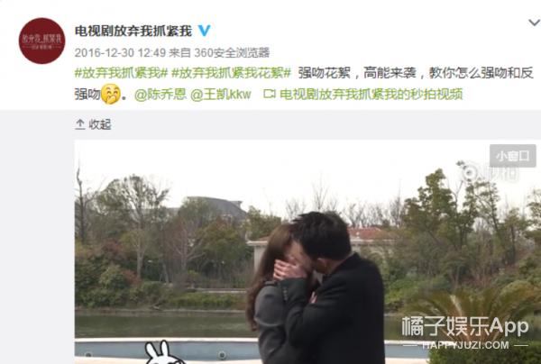《放弃我抓紧我》花絮比正片还甜,陈乔恩和凯凯王热吻20秒!!