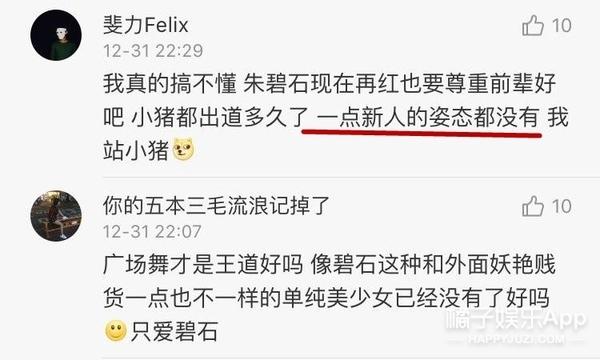 罗志祥和朱碧石的粉丝竟然打起来了!到底是谁蹭热度?