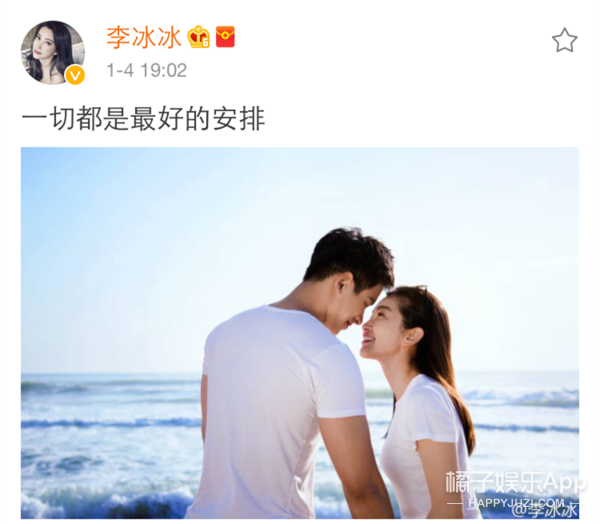 李冰冰微博承认恋情:一切都是最好的安排!