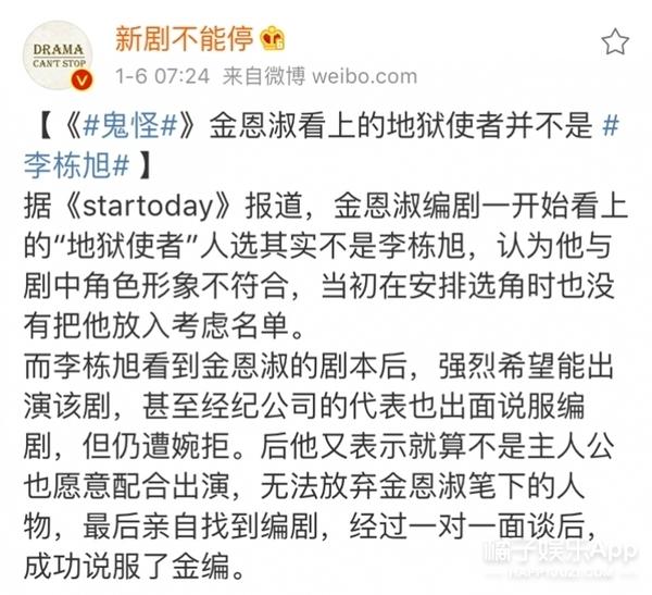 李东旭不是阴间使者第一人选,刘仁娜因为限韩令得到Sunny