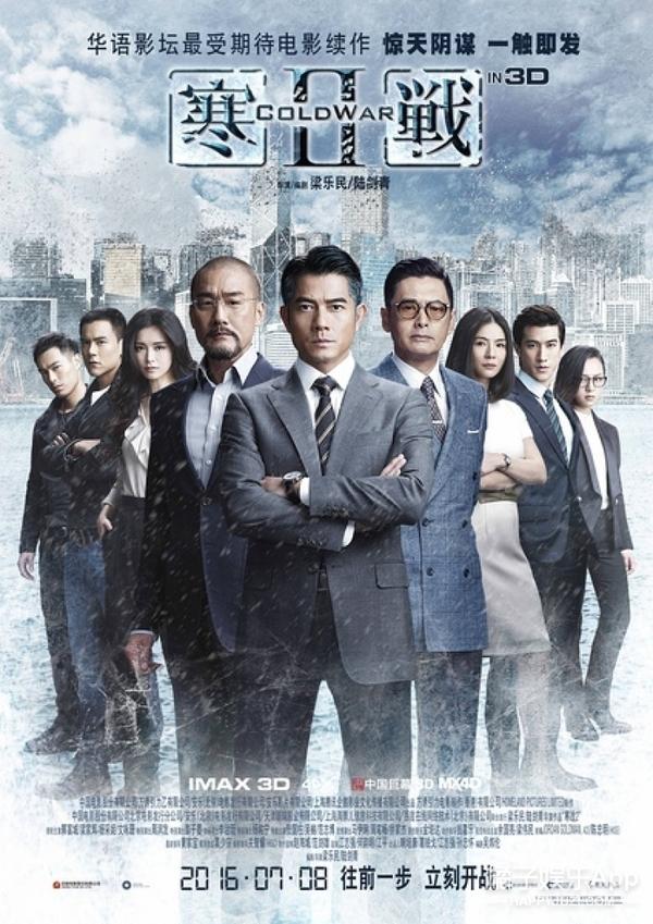 香港2016全年票房18亿,《寒战2》竟击败了星爷《美人鱼》
