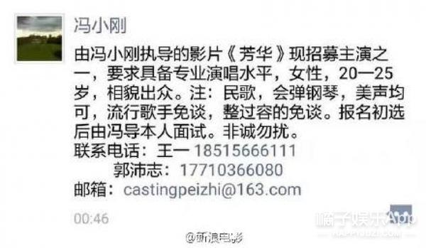 """冯小刚新片给大家拜年啦!""""整容免谈""""的6位纯天然女主角果真好美!"""
