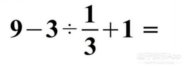 据说60%的人都算错的小学数学题,请在10秒内回答我!