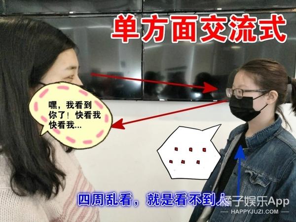 """你有走廊眼神交流恐惧吗?我们想了个好法子帮你解决""""对视尬""""!"""