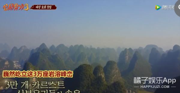 这档韩国综艺全程在中国拍摄,把中国拍的比旅行纪录片还要美...