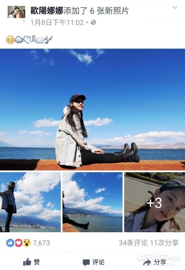 欧阳娜娜Facebook截图