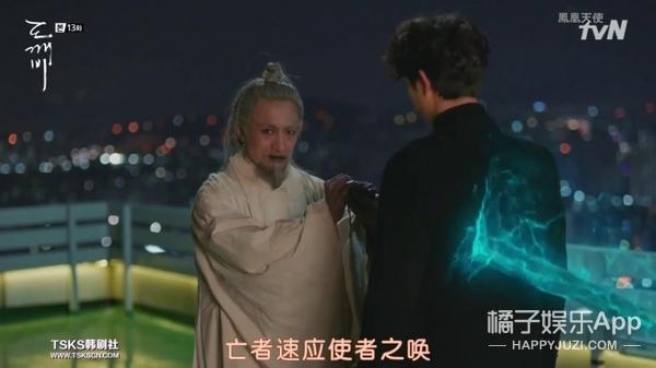 《鬼怪》最新一集李东旭自杀、孔刘消失,吓得我还以为大结局了!