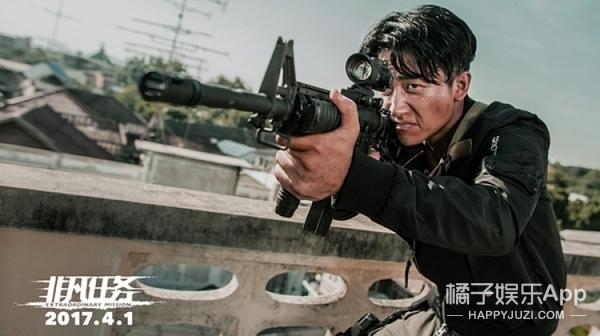 《非凡任务》火爆堪比《湄公河》,黄轩说自己从没打过这么多枪!