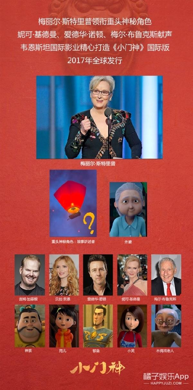 《小门神》国际版配音阵容简直闪瞎眼,梅姨、妮可·基德曼都来助阵