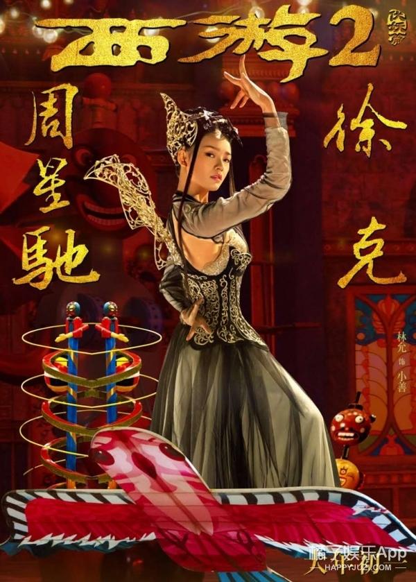 """《西游2》曝新版海报,吴亦凡林更新姚晨组成""""西游马戏团""""邀你去玩啦!"""