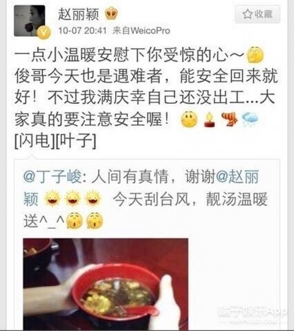 赵丽颖、周冬雨、张杰,回看明星发过的尴尬微博简直笑疯!