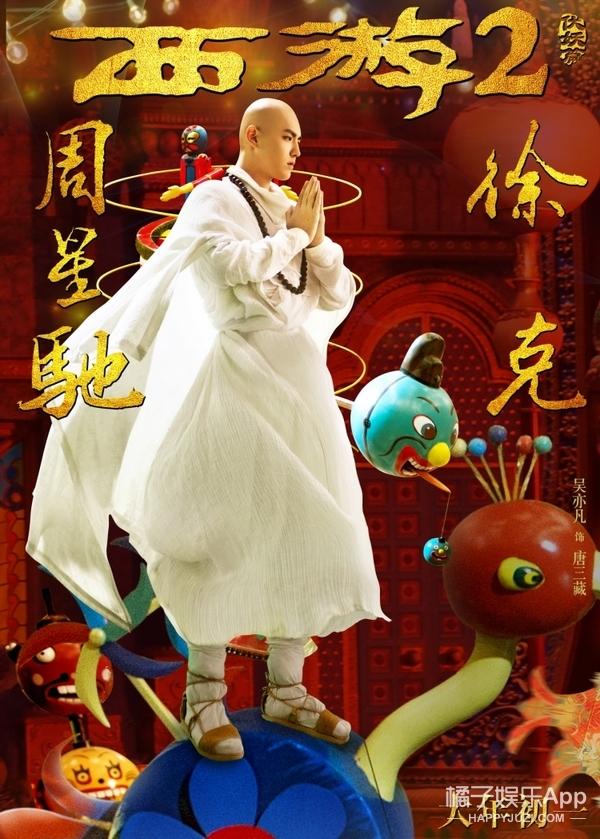 《西游伏妖篇》票房破14亿,吴亦凡为宣传在电影院门口发眼镜