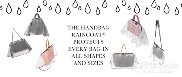下雨天别光顾着自己,给你的包包也穿上雨衣吧!