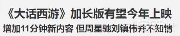 《大话西游》增加11分钟新内容今年上映,但周星驰并不知道
