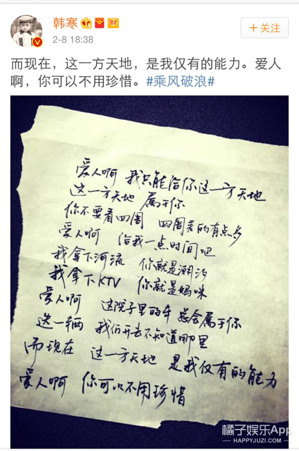 韩寒微博晒手写字,结果热评评论竟变成中国书法大赛...