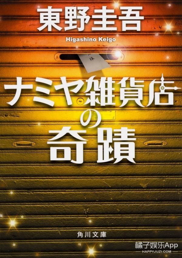 東野圭吾最感人的小說要拍真人版,海報竟和《你的名字》這么像