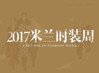 专题策划 | 2017米兰时装周