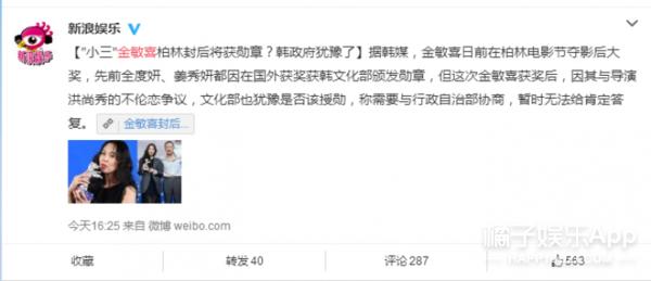 金敏喜就算加冕影后,也可能会因作风问题无缘韩国文化部的勋章!