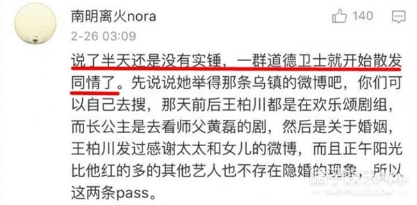 邵思涵发文讲述张陆出轨事件,可网友却从文章里找到了3个bug