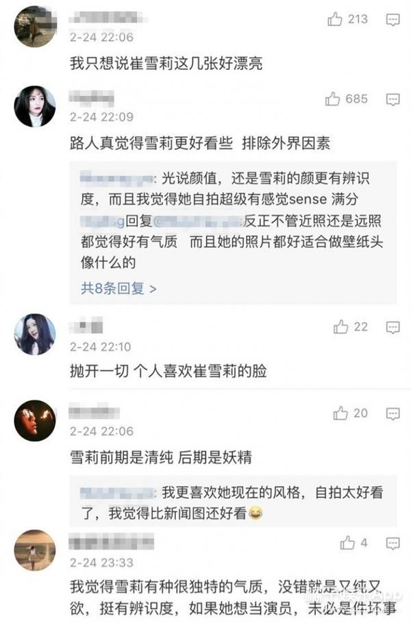 允儿雪莉同框被比美,韩国和中国的评论还真是千差万别