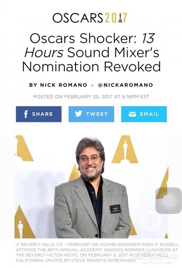 杯具了!因为电话拉票,这位提名17次奥斯卡的音效师被踢出局!